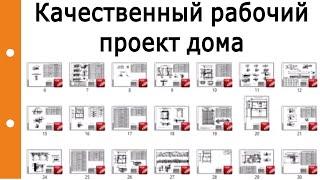 Как выглядит качественный рабочий проект дома?