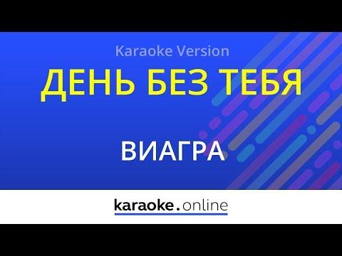 День без тебя - ВиаГра (Karaoke version)