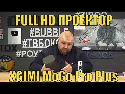 FULL HD ПРОЕКТОР XGIMI MoGo Pro Plus НА АНДРОИД ТВ С АТВОКЕЙСТОУН, ЗВУКОМ HARMAN KARDON И БАТАРЕЕЙ