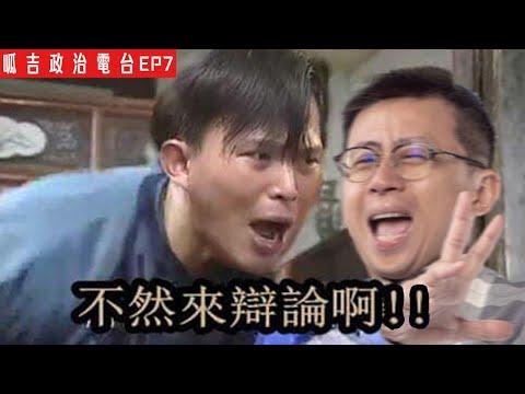 【呱吉直播】政治電台EP7:不然來辯論啊!! / 來賓:黃國昌