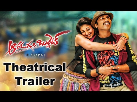 Aradugula Bullet Movie Theatrical Trailer