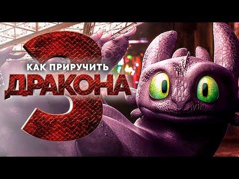 Как приручить дракона 3 Обзор / Официальный русский трейлер 3