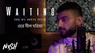 Nish - Waiting (Ore Nil Doriya Cover)   ওরে নীল দরিয়া   Abdul Jabbar   Mukul Chowdhury   2021 Cover