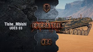 EpicBattle #84: Tishe_Mblshi  / UDES 03 [World of Tanks]