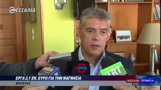 Έργα 2,1 εκατομμυρίων Ευρώ για την Μαγνησία 29 09 2016