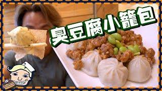 🇹🇼仲食鼎泰豐?🇹🇼 臭豆腐小籠包 | 麻婆豆腐小籠包 你食過未