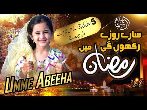Insha Allah Sary Roze Rakho ga • 2021 Ramadan Special Naat • Abeeha • Kids Naat • Naat Update