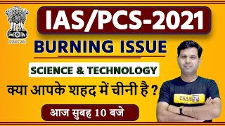 UPSC 2021| IAS/PCS-2021 | Burning Issues | SCIENCE & TECHNOLOGY | By Sumit Sir