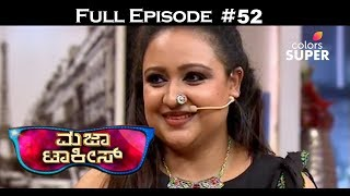 Majaa Talkies Season 2 - 13th July 2018 - ಮಜಾ ಟಾಕೀಸ್ - Full Episode