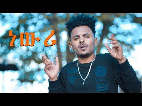 AMEN - Dawit Weldemichael ft. Ephrem Amare - Newri | ነውሪ - New Eritrean Music 2018