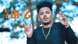 Dawit Weldemichael ft. Efrem Amare - Newri | ነውሪ - New Eritrean Music 2018