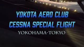 横田基地セスナフライトクラブ遊覧飛行