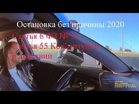 Короткий разговор с ИДПС. Ст 6 ФЗ №3 и ст 55 Конституции РФ в действии