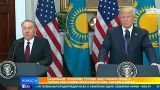 Президент Казахстана Нурсултан Назарбаев провел переговоры с Трампом
