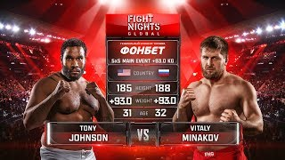 Тони Джонсон vs Виталий Минаков / Tony Johnson  vs Vitaly Minakov