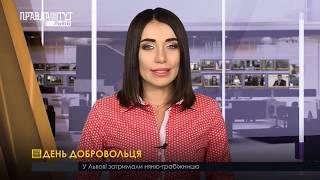 Випуск новин на ПравдаТУТ Львів 14.03.2019