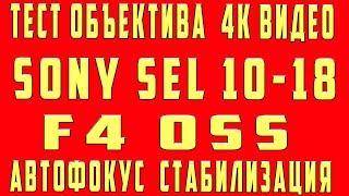 SONY E10-18 F4 OSS 40000 РУБЛЕЙ ЭКОНОМИИ ТЕСТ КРОП ОБЪЕКТИВА SONY E НА ПОЛНОКАДРОВОМ SONY A7III