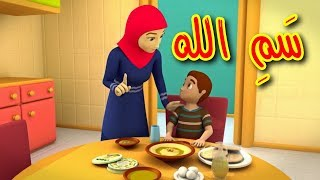تحميل و استماع سم الله - قناة بيبي الفضائية   Toyor Baby Channel MP3
