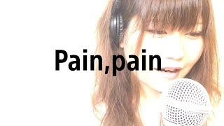 ドラマ『きみが心に棲みついた』主題歌Pain,pain/E-girlsフル歌詞付きcover