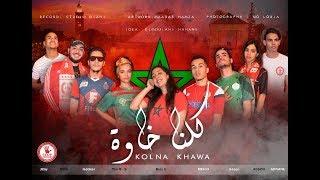 تحميل اغاني kolna Khawa (Exclusive Video Clip) 2019 - (كلنا خاوة (فيديو كليب حصري MP3
