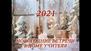 НОВОГОДНИЕ ВСТРЕЧИ в Доме учителя – 2021