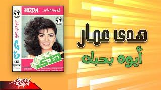 تحميل اغاني Hoda Ammar - Aywa Bahebak | هدى عمار - أوه بحبك MP3