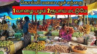 கொல்லி மலை பழச் சந்தை பழம் 2ரூபாய் மட்டுமே/Fruits Market in Kolli Hills at namakkal
