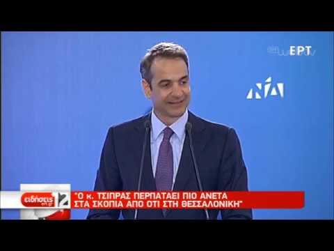 Κ. Μητσοτάκης: Πρωτοφανής η παρακμή την οποία βιώνει η χώρα μας | 05/04/19 | ΕΡΤ