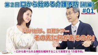第2回 口から始める介護予防【前半 #01】 菊谷武先生×上条百里奈さん