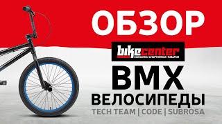 Обзор bmx Tech Team | CODE | SUBROSA