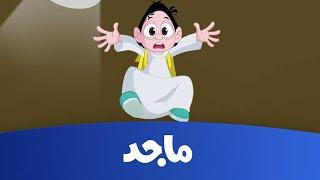 كسلان- حلقة تنظيف الحمام كاملة - قناة ماجد -Majid Kids TV