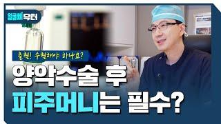 [양악 얼굴뼈닥터] 양악수술 후 피주머니? 는 필수?