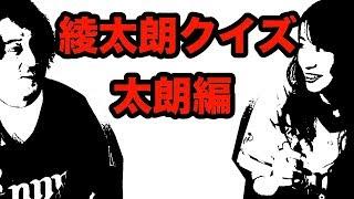 第8回「綾太朗の見たい聞きたい知り大使!」本当は仲が良いのかクイズ~!あらい太朗編