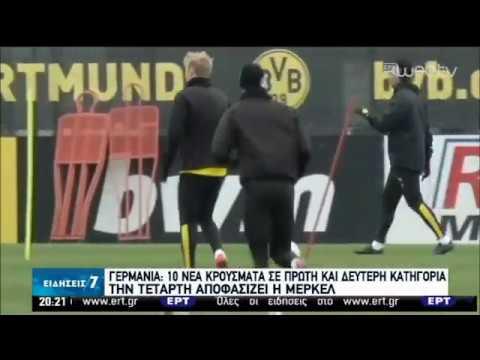 Γερμανία | Δέκα νέα κρούσματα σε Bundesliga 1 & 2 | 04/05/2020 | ΕΡΤ