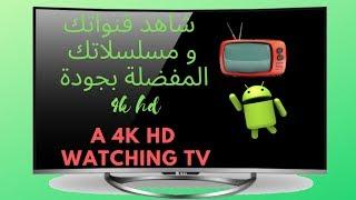 برنامج شاهد لمشاهدت جميع المسلسلات و البرامج العربية بالمجان SHAHID FREE HD TV