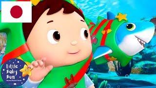 こどものうた | クリスマスサメ | リトルベイビーバム | バスのうた | 人気童謡 | 子供向けアニメ