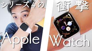 衝撃のAppleWatchSeries4開封&ファーストインプレッション