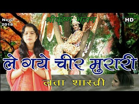 ले गए चीर मुरारी चोरी करिके || Lata Shastri+Naresh Gurajar || Shri Krishana Bhajan ||