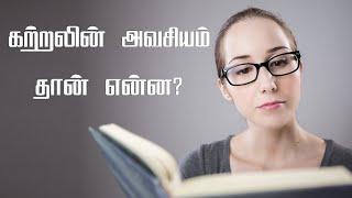 கற்றல் பொன்மொழிகள் / Learning Quotes In Tamil