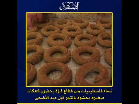 نساء فلسطينيات يحضرن كعك العيد