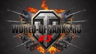 LP.world of tanks - 3 (Взвод)