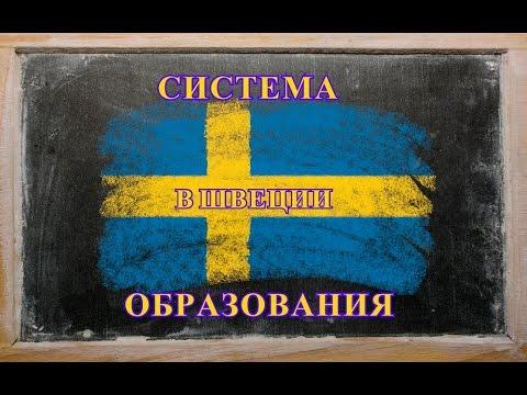 Швеция: Система образования