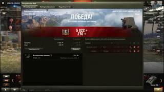 Танк СУ-18 крут для новичка.  World Of Tanks