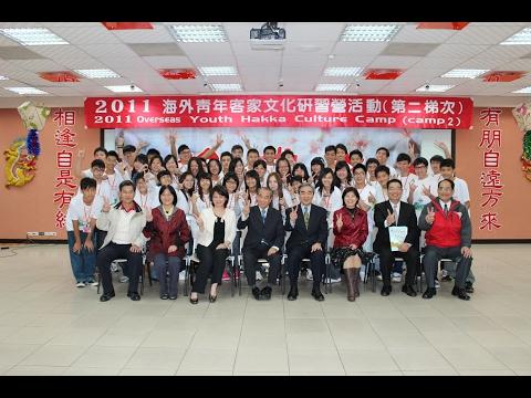 2011海外青年客家文化研習營