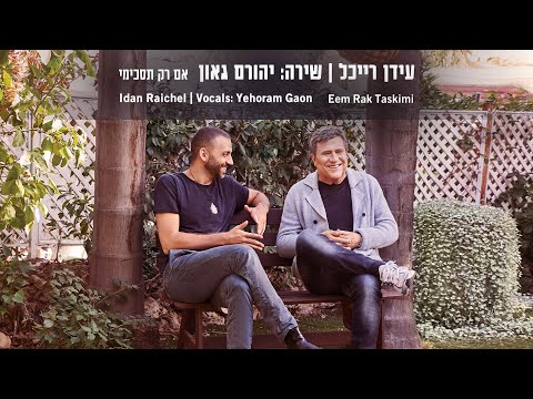 Eem Rak Taskimi - Idan Raichel | Vocals: Yehoram Gaon - אם רק תסכימי - עידן רייכל | שירה: יהורם גאון