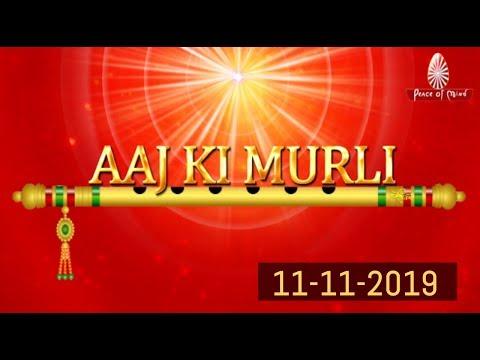 आज की मुरली 11-11-2019 | Aaj Ki Murli | BK Murli | TODAY'S MURLI In Hindi | BRAHMA KUMARIS | PMTV (видео)