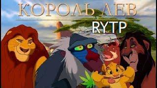 Король Лев | RYTP