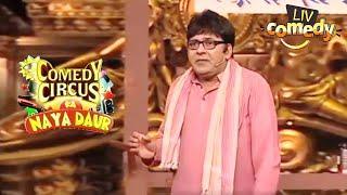 Sudesh का नया Hair Cutting Salon | Comedy Circus Ka Naya Daur | Comedy Videos