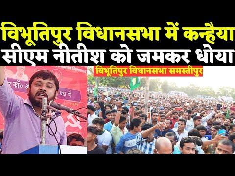 बिहार चुनाव: कन्हैया कुमार ने मुख्यमंत्री नीतीश कुमार और प्रधानमंत्री मोदी को जमकर धोया