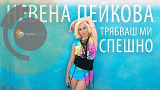 Nevena Peykova   Tryabvash Mi Speshno (Official Video)